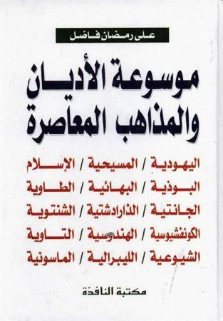 موسوعة الأديان والمذاهب المعاصرة – علي رمضان فاضل