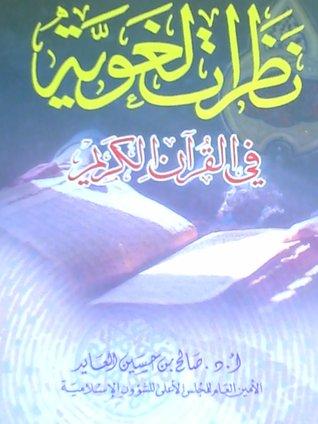 نظرات لغوية في القرآن الكريم – صالح العايد