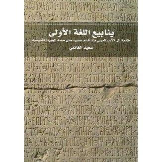 ينابيع اللغة الأولى مقدمة إلى الأدب العربي – سعيد الغانمي