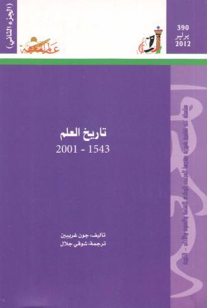 تاريخ العلم 1543-2001 (الجزء الثاني) – جون غريبين