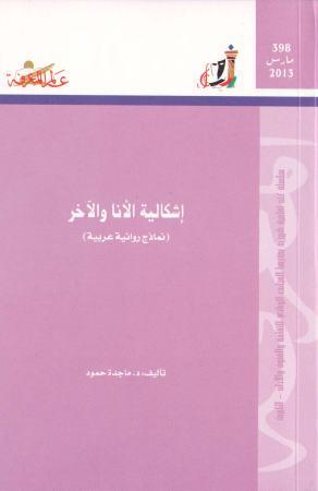إشكالية الأنا والآخر (نماذج روائية عربية) – ماجدة حمود