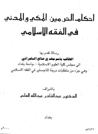 أحكام الحرمين المكي والمدني في الفقه الاسلامي