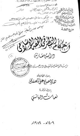 احكام النظر في الفقه الاسلامي – دراسة مقارنة – (3 اجزاء)