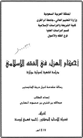 احكام الهزل في الفقه الاسلامي دراسة فقهية اصولية موازنة – جزءان