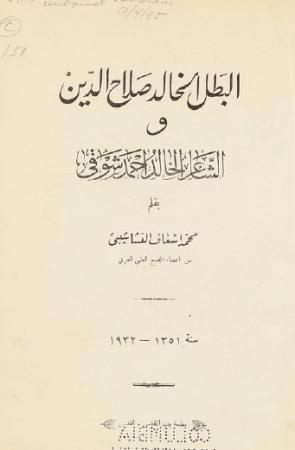 البطل الخالد صلاح الدين والشاعر الخالد أحمد شوقي – محمد النشاشيبي