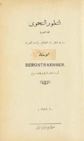 التطور النحوي لللغة العربية – برجت راسر