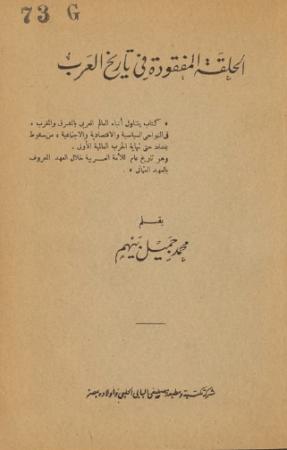 الحلقة المفقودة فى تاريخ العرب – محمد بيهم