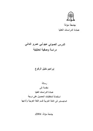 الدرس الصوتي عند أبي عمرو الداني – دراسة وصفية تحليلية