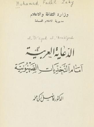 الدعاية العربية امام التحديات الصهيونية – فاضل محمد