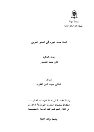 الساد مسد غيره في النحو العربي