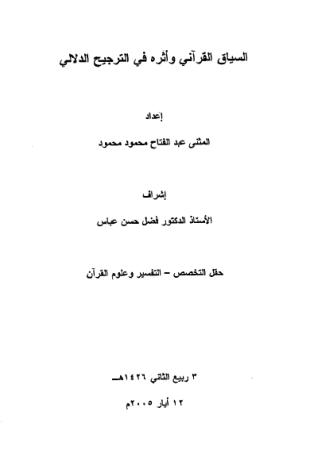 السياق القرآني وأثره في الترجيح الدلالي