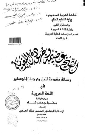 الشيخ عضيمة وجهوده اللغوية