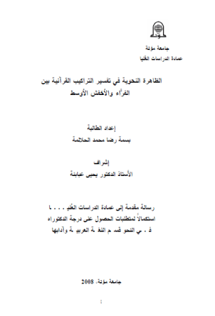 الظاهرة النحوية في تفسير التراكيب القرآنية بين الفراء والاخفش الاوسط
