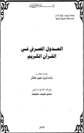 العدول الصرفي في القرآن الكريم