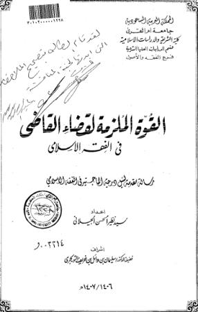القوة الملزمة لقضاء القاضى في الفقه الاسلامي