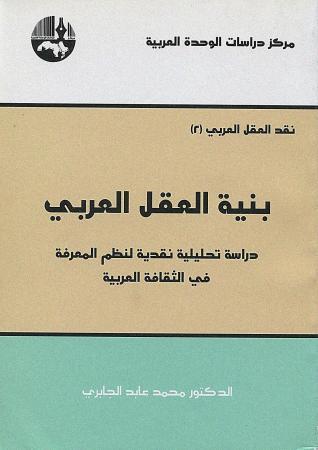 بنية العقل العربي – محمد عابد الجابري .