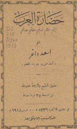 حضارة العرب – اسعد داغر