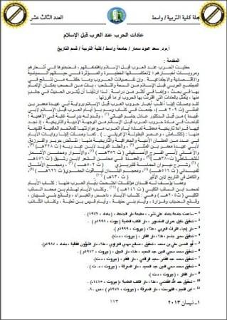 عادات الحرب عند العرب قبل الإسلام – سعود سمار