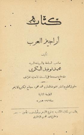 كتاب أراجيز العرب – محمد توفيق البكري