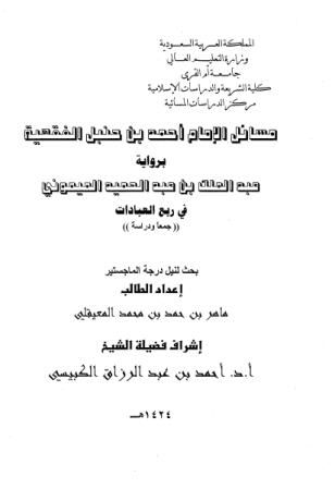 مسائل الامام احمد بن حنبل الفقهية برواية عبد الملك بن عبد الحميد الميموني في ربع العبادات( جمعا ودراسة ) ( جزءان )