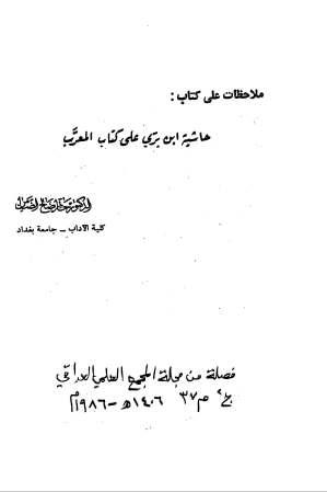 ملاحظات على كتاب حاشية ابن بري على كتاب المعرب – حاتم الضامن