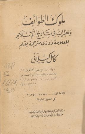 ملوك الطوائف ونظرات في تاريخ الإسلام – دوزي