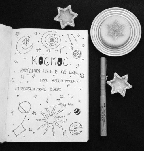 Что можно написать в личном дневнике?