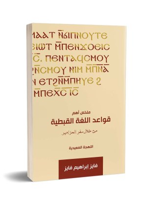 أهم قواعد اللغة القبطية