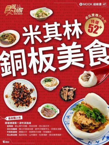 米其林銅板美食 食尚玩家eMOOK 47