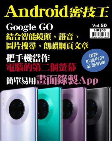 Android 密技王Vol.50
