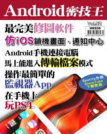Android 密技王 Vol.52