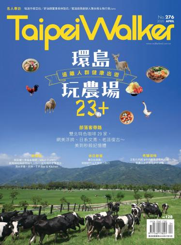 Taipei Walker Vol.276 2020年4月號