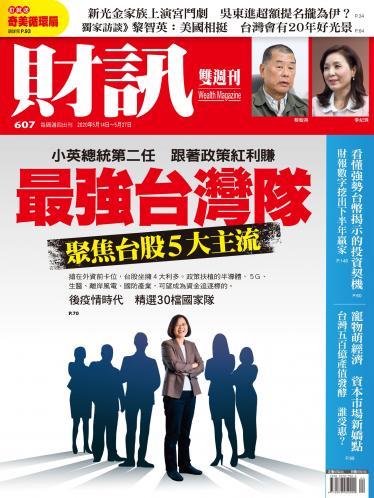 《財訊》607期-最強台灣隊