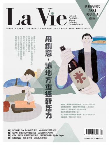 La Vie 05月號/2017 第157期 精華版