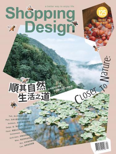 Shopping Design-2019年4月號