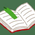 あまり本読まない人間なんだけど読みやすいのってある?