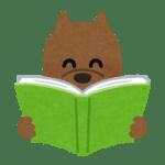読書の楽しさがわからないんだが
