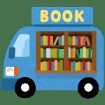 おまえら紙の本どこで買ってる?