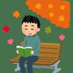 趣味=読書という攻守最強のスキル