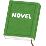 現代文学でオススメの小説を教えて