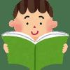 中学生「本読もうかな」←えらい!