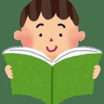 本買って一度読むじゃん?一度読んだだけだとしばらくするとほぼ中身忘れちゃうよね?