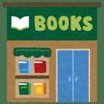 【青山ブックセンター跡地】入場料1500円の本屋 検索機なし、50音順に並べず「あえてバラバラに並べることで偶発的な本との出会い」