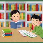 学校で読んでたらかっこいい本ってある?