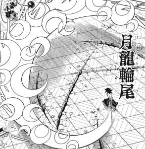 月龍輪尾の画像
