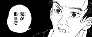 鬼が出ることを予期する三郎爺さん