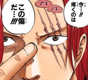 目の傷を指差すシャンクス