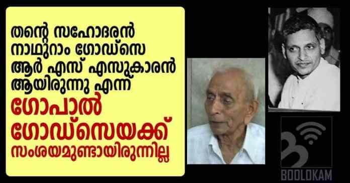 തന്റെ സഹോദരൻ നാഥുറാം ഗോഡ്സെ ആർ എസ് എസുകാരൻ ആയിരുന്നു എന്ന് ഗോപാൽ ഗോഡ്സെയക്ക് സംശയമുണ്ടായിരുന്നില്ല
