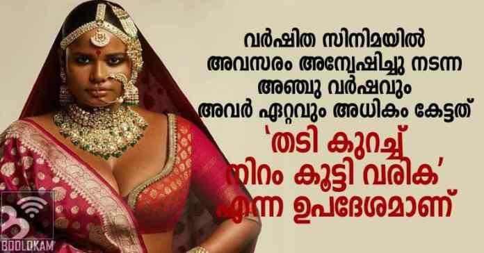 വർഷിത സിനിമയിൽ അവസരം അന്വേഷിച്ചു നടന്ന അഞ്ചു വർഷവും അവർ ഏറ്റവും അധികം കേട്ടത് 'തടി കുറച്ച് നിറം കൂട്ടി വരിക' എന്ന ഉപദേശമാണ്