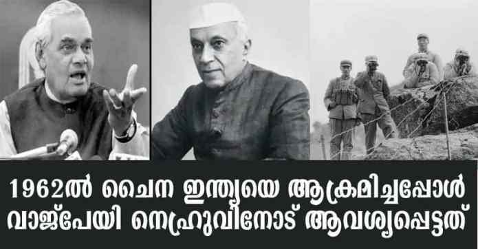 1962ൽ ചൈന ഇന്ത്യയെ ആക്രമിച്ചപ്പോൾ വാജ്പേയി നെഹ്രുവിനോട് ആവശ്യപ്പെട്ടത്